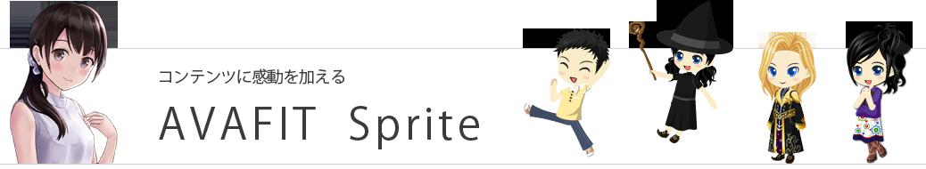サイトに感動を加える - AVAFIT Sprite
